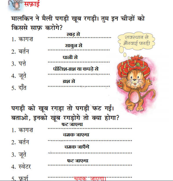 Ncert Class 1 Hindi Tenth Chapter Pagri Exercise Question Solution